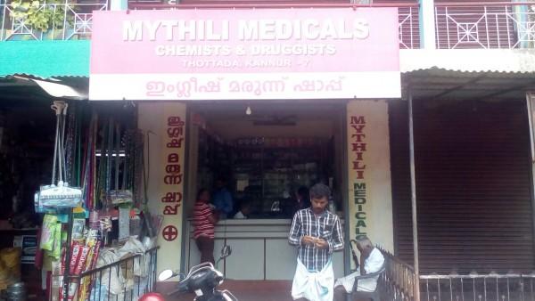 Mythili Medicals in Health shop , Thottada Junction, ,Thottada Junction, ,Kannur , Kerala , shopsind.com