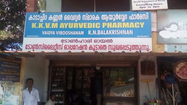 KKVM Ayurvedic Pharmacy in Health shop , Muzhappilangad Kulam Bazar ,Muzhappilangad Kulam Bazar ,Kannur , Kerala , shopsind.com