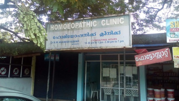 Homeopathic Clinic in Health shop , Muzhappilangad Kulam ,Muzhappilangad Kulam ,Kannur , Kerala , shopsind.com