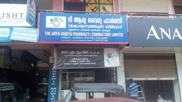 The Arya Vaidya Pharmacy (Coimbatore) Limited in Health shop , Goods Shed Road, Thalassery ,Goods Shed Road, Thalassery ,Kannur , Kerala , shopsind.com