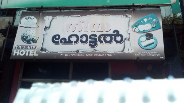 Geetha Hotel in Food & Beverages shop , NH-17, Muzhappilangad ,NH-17, Muzhappilangad ,Kannur , Kerala , shopsind.com