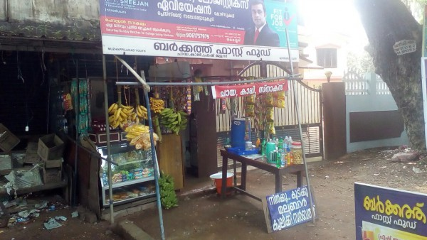 Barkath Fast Food in Food & Beverages shop , Near. Youth ,Near. Youth ,Kannur , Kerala , shopsind.com