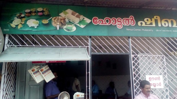Hotel Sheeba in Food & Beverages shop , Venus Corner ,Venus Corner ,Kannur , Kerala , shopsind.com