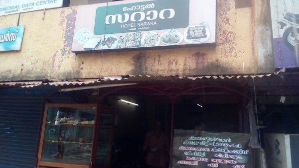 Hotel Sarara in Food & Beverages shop , Kadirur ,Kadirur ,Kannur , Kerala , shopsind.com